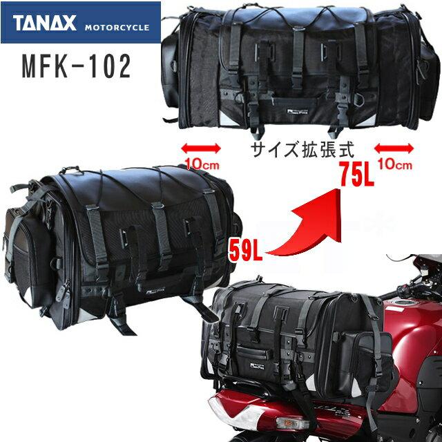 【あす楽対応】大型バッグ MFK-102 バイク用 キャンピングシートバッグ2【キャンプ ツーリング バックパッカー シートバッグ アウトドア フィッシング テント積載】TANAX タナックス モトフィズ MOTO FIZZ バイク用品 【送料無料】