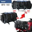 【あす楽対応】大型バッグ MFK-102 バイク用 キャンピングシートバッグ2 CAMPING SEAT BAG2【キャンプ ツーリング バ…