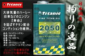 【特価品】エンジンオイル【送料無料】Titanic チタニック クイックコート 20W50 20W-50 TG-Q50 1L オイル 【ハーレー】【旧車】高級オイル【あす楽】 キャッシュレス5%還元