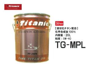 【セール特価】【日本製】Titanic(チタニック) Hi-Vi チタンオイル TG-MPL 5W-40 20l エンジンオイル【高級オイル 化学合成油】送料無料 ペール缶【あす楽】