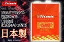【セール特価】5W40【特価品】Titanic(チタニック) Hi-Vi チタンオイル TG-M4L 5W-40 4l エンジンオイル 高級オイル …