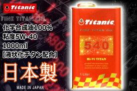 エンジンオイル 5W40【特価品】日本製 Titanic(チタニック) Hi-Vi チタンオイル TG-M1L 5W-40 1l 高級オイル チタンコーティング【あす楽】
