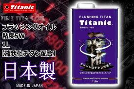 【フラッシングオイル】【特価品】Titanic チタニック フラッシングチタン TG-FLS 1l エンジンクリーニングオイル エンジン洗浄 チタンコーティング/エンジンオイル【あす楽】