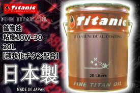 Titanic(チタニック) クイックコート 30 10W-30 TG-Q30 20l ガソリン車 ディーゼル車 バイク 船舶 キャッシュレス5%還元