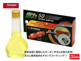 【国産】Titanic(チタニック) 燃料添加剤 燃力50 チタンアンプル