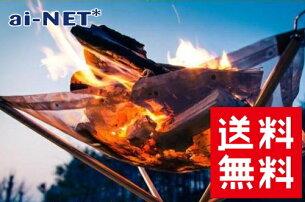 あす楽対応焚き火台ファイヤーグリルフレイムスタンドファイヤースタンド
