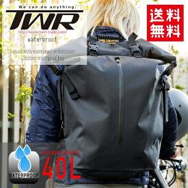 【送料無料】TWRオリジナル 大容量40L ロールトップバックパック 防水バッグ【TL14005】メンズ レディース【ウォータープルーフバッグ レインバッグ ウォータープルーフバッグ】【あす楽】 キャッシュレス5%還元