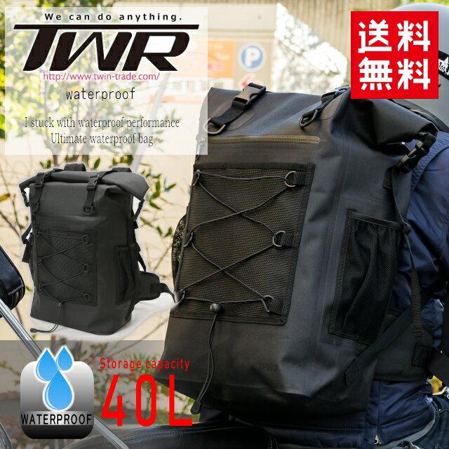【送料無料】TWRオリジナル 大容量40L ロールトップバックパック 防水バッグ【TL14001】メンズ レディース【ウォータープルーフバッグ レインバッグ ウォータープルーフバッグ】あす楽