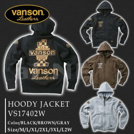 【特価品】【送料無料】VS17402W VANSON/バンソン 秋・冬モデル HOODY JACKET/フーディジャケット パーカー ライダースウエア