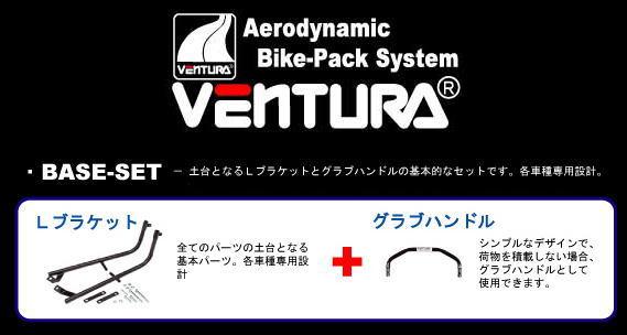 【VENTURA[ベンチュラ]】VTR1000 SP-2 RC-51/SC45 02-06 キャリア用 ベースセット ブラック BSH112B