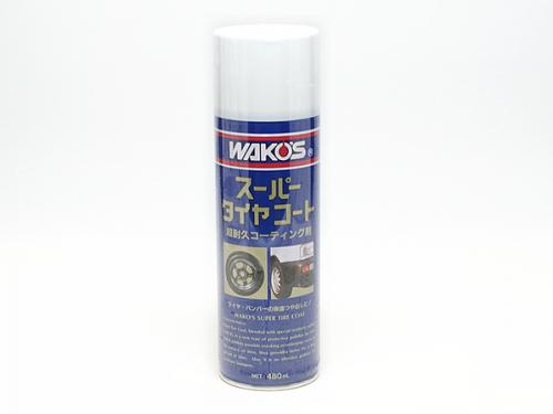 ワコーズ(WAKO'S) STC-A スーパータイヤコート【超耐久保護艶出し剤】 480ml【A410】【あす楽】