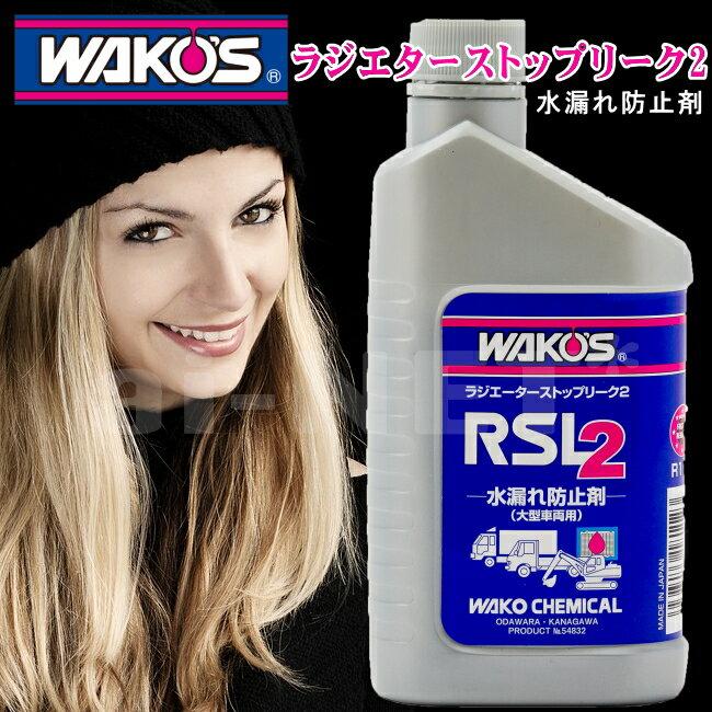 ワコーズ(WAKO'S) RSL ラジエターストップリーク2 280ml【R112】車 バイク 重機 船舶 水漏れ防止剤【あす楽】