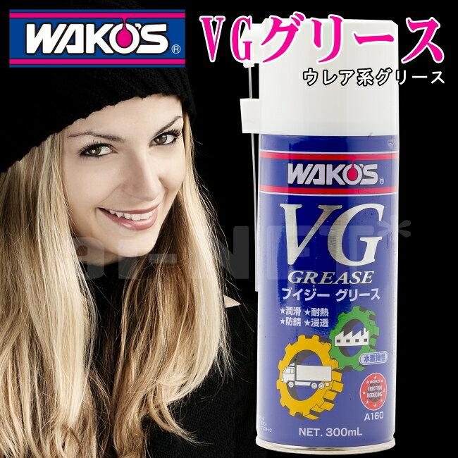 ワコーズ(WAKO'S) VG ブイジーグリース (ウレア系グリーススプレー) 300ml【A160】VGグリース【あす楽】
