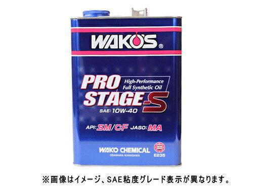 ワコーズ(WAKO'S) PRO-S プロステージS PRO-S50 15W-50 4l【E245】【あす楽】
