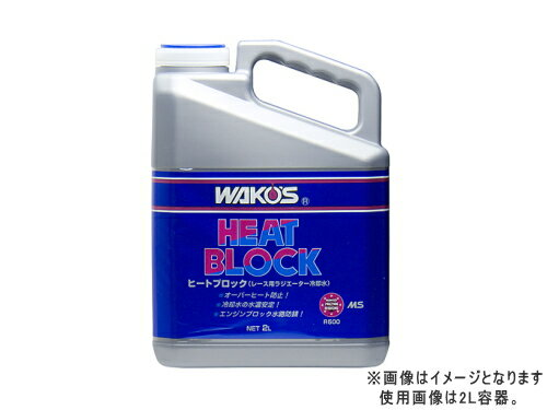 ワコーズ(WAKO'S) RHB ラジエターヒートブロック (レース専用) 20l【R506】【あす楽】