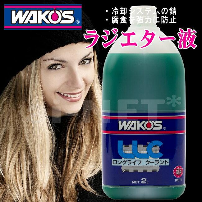 ワコーズ WAKO'S LLC ロングライフクーラント ラジエター液 2l【R311】【あす楽】