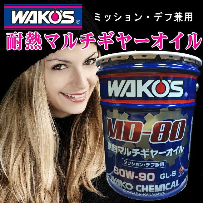 ワコーズ(WAKO'S) MD-80 エムディー80 80W-90 (ギアオイル) 20l【G236】ギヤオイル ミッションオイル デフオイル ペール缶【あす楽】