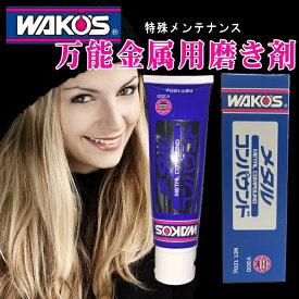 送料無料 メタルコンパウンド ワコーズ(WAKO'S) MTC (万能金属磨き剤) 120g【V300】さび落とし