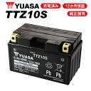 【セール特価】ユアサ バッテリー YTZ10S TTZ10S バッテリー【YUASA正規品】【1年保証付】【GTZ10S FTZ10S 古川バッテリー GSユア...
