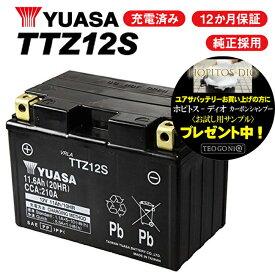 ユアサ YTZ12S ユアサバッテリー 【YUASA 正規品】 TTZ12S【FTZ12S DTZ12S GTZ12S 古川ユアサバッテリー】【互換】【液入れ充電済み 高性能ユアサバッテリー充電器使用】【1年保証付】【着後レビューで次回送料無料クーポン】 【あす楽】 キャッシュレス5%還元