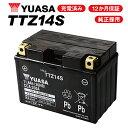【セール特価】 YTZ14S TTZ14S ユアサバッテリー 【YUASA 正規品】 【FTZ14S】【DTZ14S】【互換】【1年保証付】【着後…