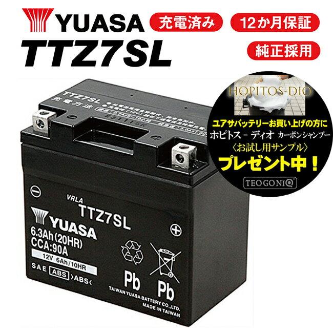 バイクバッテリー【1年保証付】YTZ7S ユアサ バッテリーTTZ7SL バッテリー【FTZ7S GTZ7S DYTZ7S-BS 7S YUASA ユアサ 古川バッテリー 純正品互換】【高性能バッテリー充電器使用】送料無料【あす楽】