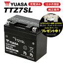 バイクバッテリー【1年保証付】YTZ7S ユアサ バッテリーTTZ7SL バッテリー【FTZ7S GTZ7S DYTZ7S-BS 7S YUASA ユアサ 古川...