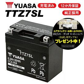 ユアサ YTZ7S TTZ7SL 充電済みユアサバッテリー YUASA 正規品 FTZ7S GTZ7S DYTZ7S-BS 7S YUASA 古川 高性能ユアサ バッテリー充電器使用】送料無料 1年保証付 GSYUASA 日本電池 古河電池 新神戸電機 HITACHI 互換 送料無料 あす楽対応
