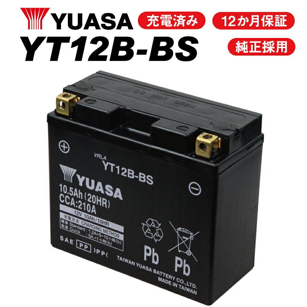 【セール特価】【送料無料】【1年保証付】YT12B-BS バッテリー【YUASA】【ユアサ バッテリー YT12B-4 GT12B-4 FT12B-4 古川バッテリー】【互換】【高性能充電器使用 即日使用可能】【あす楽】