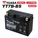 【セール特価】【高性能バッテリー充電器使用】【1年保証付】YT7B-BS バッテリー【YUASA 正規品】ユアサ バッテリー …