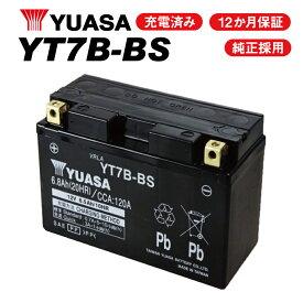 セール特価 YT7B-BS ユアサバッテリー YUASA 正規品 ユアサ バッテリー 古川バッテリー GT7B-4 YT7B-4 互換 着後レビューで次回送料無料クーポン 高性能バッテリー充電器使用 1年保証付 あす楽対応