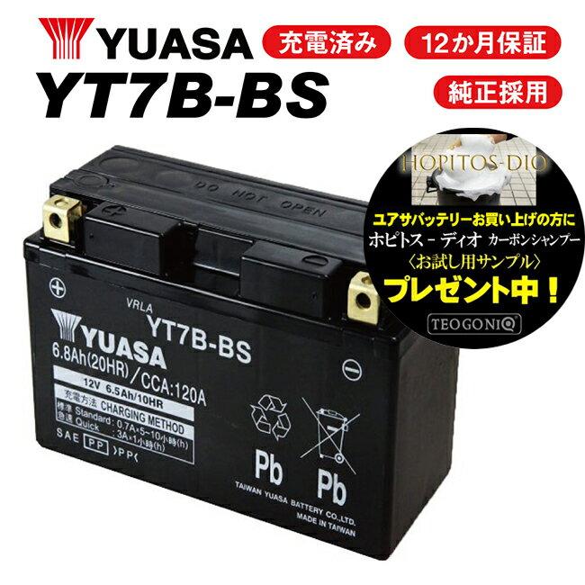【送料無料】YT7B-BS【GT7B-4 7B-BS YT7B−4 FT7B-4 古川バッテリー 互換】【DR-Z400S DR-Z400SM シグナスX TT250R TT250Rレイド マジェスティ250】ユアサバッテリー【1年保証付】【YUASA正規品】a12【あす楽】