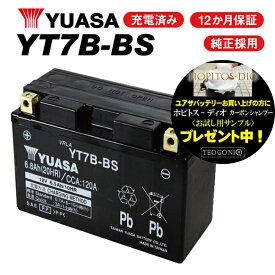 【送料無料】YT7B-BS【GT7B-4 7B-BS YT7B−4 FT7B-4 古川バッテリー 互換】【DR-Z400S DR-Z400SM シグナスX TT250R TT250Rレイド マジェスティ250】ユアサバッテリー【YUASA正規品】【1年保証付】【着後レビューで次回送料無料クーポン】 【あす楽】 キャッシュレス5%還元