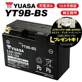 ユアサ YT9B-BS ユアサバッテリー 【YUASA 正規品】 【GT9B-4】【9B-4】【互換】【1年保証付】【着後レビューで次回送料無料クーポン】 【あす楽】