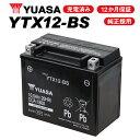 【セール特価】 YTX12-BS ユアサバッテリー 【YUASA 正規品】 バッテリー【GTX12-BS KTX12-BS FTX12-BS 12BS 古川バッ…