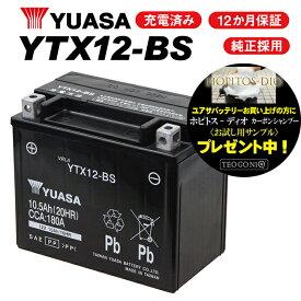 【FUSION[フュージョン]SE/BA-MF02用】 ユアサバッテリー YTX12-BS バッテリー 【YUASA】 【12-BS】【1年保証付】【着後レビューで次回送料無料クーポン】 【あす楽】