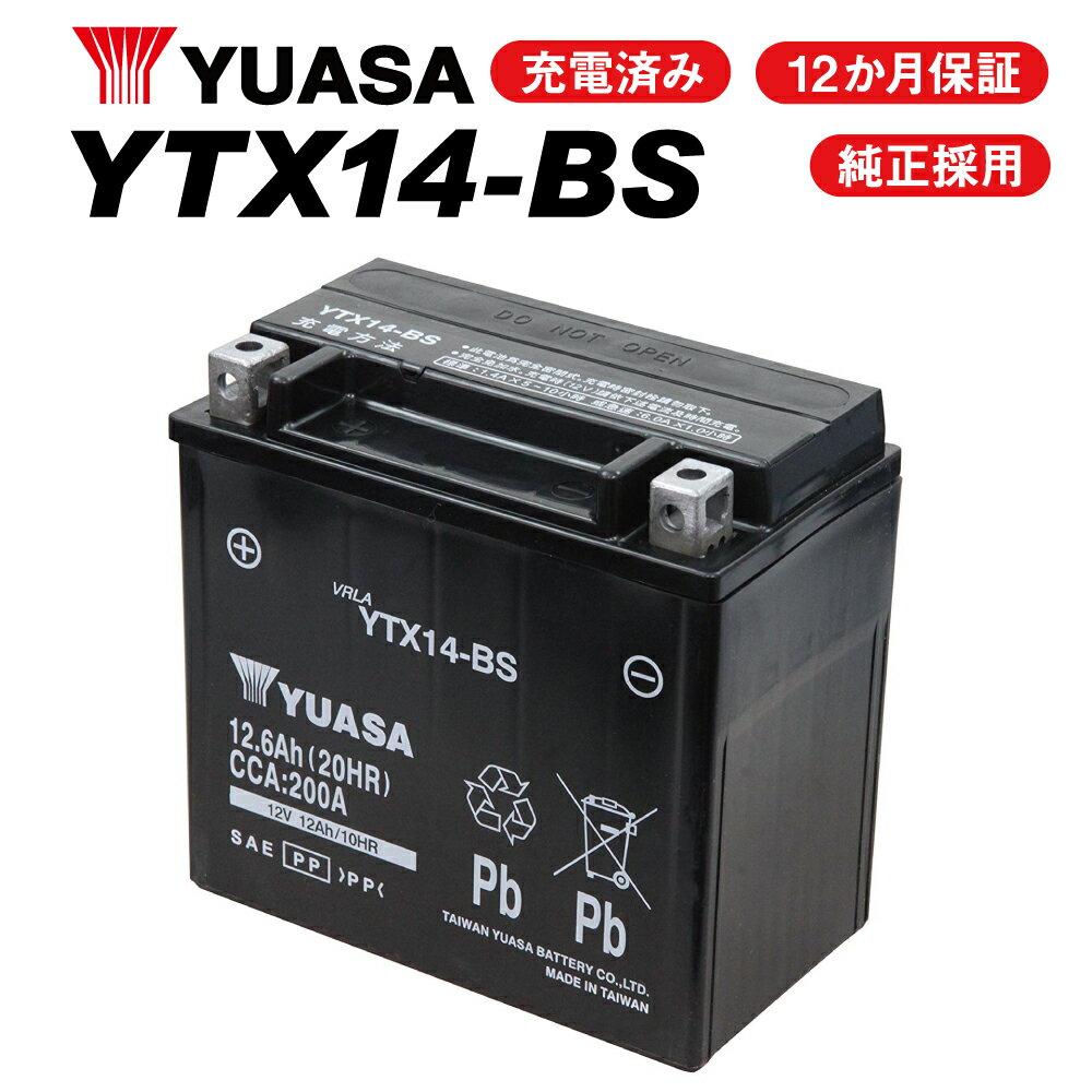 【セール特価】 YTX14-BS ユアサバッテリー 【YUASA 正規品】 【液入れ充電済み 即使用可】【FTX14-BS GTX14-BS ATX14-BS BTX14-BS 14BS 古川バッテリー 互換】【1年保証付】【着後レビューで次回送料無料クーポン】 【あす楽】
