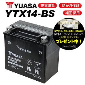 ユアサ YTX14-BS ユアサバッテリー 【YUASA 正規品】 【FTX14-BS GTX14-BS 14BS GSユアサ GSYUASA 日本電池 古河電池 互換】【1年保証付】バイクバッテリー【着後レビューで次回送料無料クーポン】あす楽対応 キャッシュレス5%還元