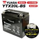 【送料無料】【1年保証付】【XL883R スポーツスター883/01〜03】 ユアサバッテリー YTX20L-BS バッテリー 【YUASA】バッテリーa11