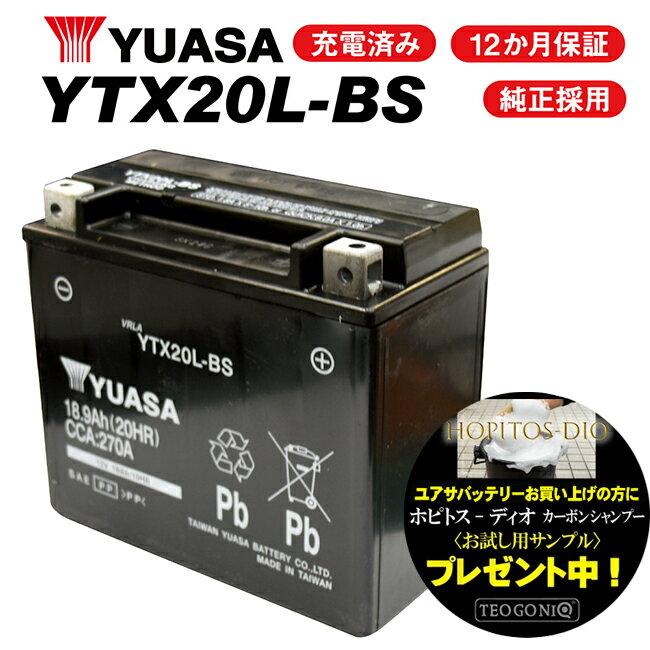 セール特価【送料無料】【1年保証付】YTX20L-BS【XL1200S スポーツスター1200スポーツ】 ユアサバッテリー バッテリー 【YUASA ユアサ正規品】バッテリー充電済みa19
