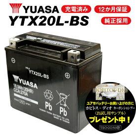 FXD シリーズ/97〜00 ユアサバッテリー YTX20L-BS バッテリー YUASA バッテリー ユアサ HVT-1互換 1年保証付 充電済み あす楽対応