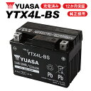 液入れ充電済み 高性能バッテリー充電器使用 YTX4L-BS ユアサバッテリー YUASA 正規品 ユアサ正規品 バッテリー GTZ5S…