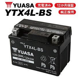 【液入れ充電済み 高性能バッテリー充電器使用】YTX4L-BS ユアサバッテリー 【YUASA 正規品】 ユアサ正規品 バッテリー【GTZ5S YTZ5S YT4L-BS YT4LBS FT4L-BS 4L-BS 古川バッテリー 互換】ユアサバッテリー【あす楽】 キャッシュレス5%還元