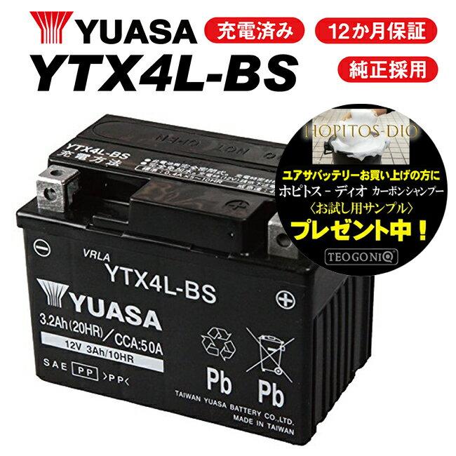 【送料無料】バッテリー【1年保証付】ユアサバッテリー YTX4L-BS 【YUASA 正規品】【GTZ5S YTZ5S YT4L-BS YT4LBS FT4L-BS 4L-BS 古河バッテリー 互換】【純正バッテリー】【あす楽】
