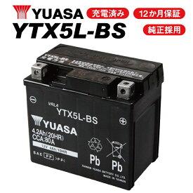 セール特価 完全充電済み YTX5L-BS ユアサバッテリー YUASA 正規品 YTZ6V YT5L-BS FTH5L-BS FT5L-BS 5L-BS 古河バッテリー互換 純正品 バッテリー 1年保証付 着後レビューで次回送料無料クーポン あす楽対応