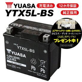 【グランドアクシス100 YA100W/BD-SB06J用】 ユアサバッテリー YTX5L-BS バッテリー 【YUASA】 【5L-BS】【1年保証付】【着後レビューで次回送料無料クーポン】 【あす楽】