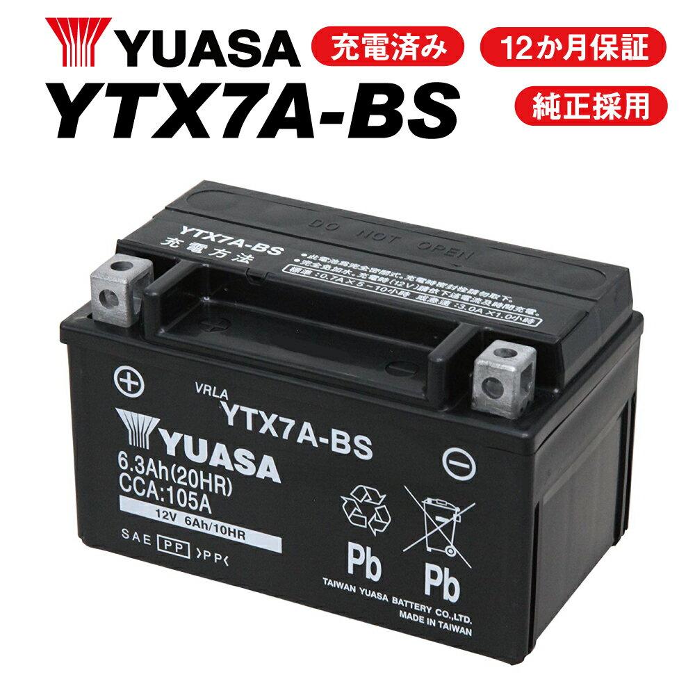 【セール特価】 YTX7A-BS ユアサ バッテリー 【YUASA 正規品】 【GTX7A-BS KTX7A-BS FTX7A-BS 古川バッテリー】【互換】【バッテリー】【着後レビューで次回送料無料クーポン】【あす楽】