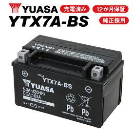セール特価 完全充電済み YTX7A-BS ユアサ バッテリー YUASA 正規品 GTX7A-BS KTX7A-BS FTX7A-BS 古川バッテリー 互換 バッテリー 着後レビューで次回送料無料クーポン あす楽対応