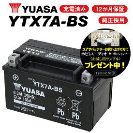 アドレスV125Gリミテッド用 ユアサバッテリー YTX7A-BS バッテリー YUASA 7A-BS 1年保証付 着後レビューで次回送料無料クーポン あす楽対応