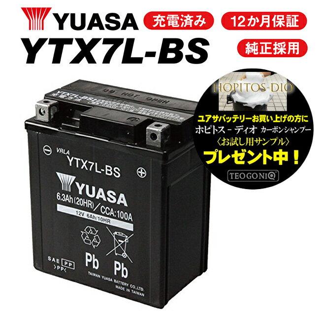 【セール特価】 YTX7L-BS ユアサバッテリー 【YUASA 正規品】 バッテリー【GTZ8V GTX7L-BS KTX7L-BS 7L-BS 古川バッテリー互換】液入れ充電済み 高性能バッテリー充電器使用【バッテリー】【1年保証付】【着後レビューで次回送料無料クーポン】 【あす楽】